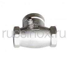 Клапан обратный нержавеющий муфтовый ( соединение внутренняя резьба ) Т-образный AISI 304/316